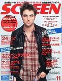 SCREEN (スクリーン) 2010年 11月号 [雑誌]