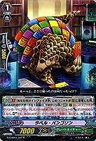カードファイト!! ヴァンガードG ラベル・パンゴリン(R) キャラクターブースター02 俺達!!!トリニティドラゴン(G-CHB021)シングルカード G-CHB02/044