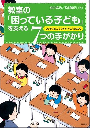 教室の「困っている子ども」を支える7つの手がかり――この子はどこでつまずいているのか?の詳細を見る