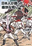 日本人が勝った痛快な戦い  子々孫々に語りつぐサムライの戦術 (光人社ノンフィクション文庫 1069)