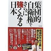 「集団的自衛権」でさらに強くなる日本 (MSムック)