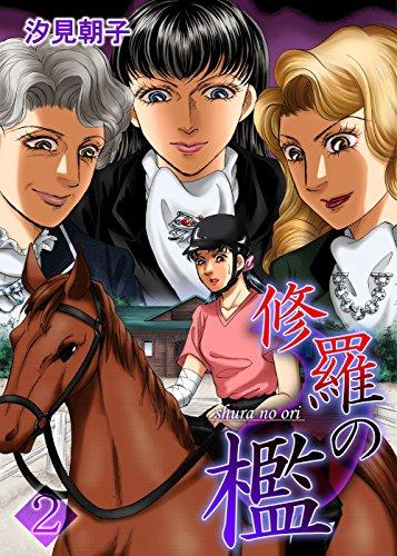 修羅の檻 2 (コミックレガリア)