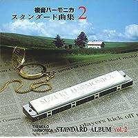 SUZUKI スズキ 曲集準拠音楽CD 複音ハーモニカスタンダード曲集2
