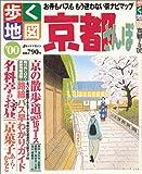 京都さんぽ ('00) (Jガイドマガジン―歩く地図) 画像