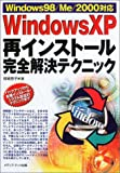 Windows XP再インストール完全解決テクニック―Windows98/Me/2000対応 (Windows一人でできる図解でわかる)