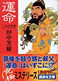 運命―二人の皇帝 / 田中 芳樹 のシリーズ情報を見る