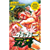 グラップラー刃牙 7 (少年チャンピオン・コミックス)