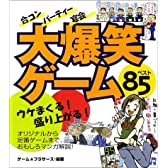 合コン・パーティー・宴会大爆笑ゲームベスト85―ウケまくる!盛り上がる!