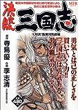 決定版三国志 10(対決!張飛対馬超編) (MFコミックス)