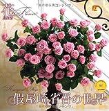 假屋崎省吾の世界  花 (ヤマケイカレンダー2013 Yama-Kei Calendar 2013)