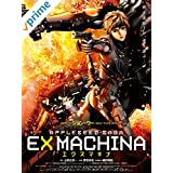 EX MACHINA-APPLESEED SAGA-