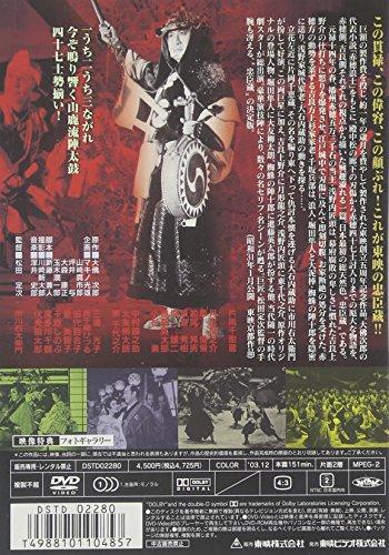 赤穂浪士 天の巻・地の巻 [DVD]