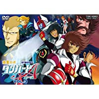 惑星ロボ ダンガードA VOL.3【DVD】