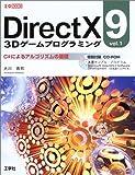 DirectX9 3Dゲームプログラミング〈vol.1〉C#によるアルゴリズムの基礎 (I・O BOOKS)