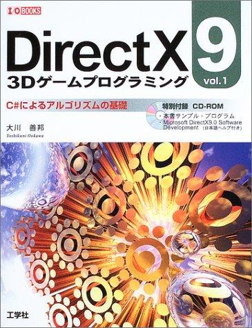 DirectX9 3Dゲームプログラミング〈vol.1〉C#によるアルゴリズムの基礎 (I・O BOOKS)の詳細を見る