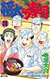 将太の寿司(20) (週刊少年マガジンコミックス)