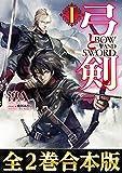 【合本版1-2巻】 弓と剣