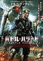バトル・ハザード [DVD]