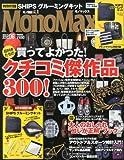 Mono Max (モノ・マックス) 2013年 08月号 [雑誌]