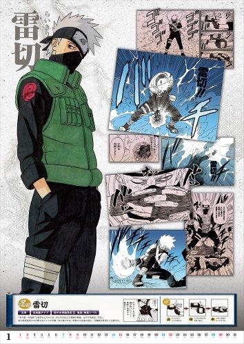 NARUTO-ナルト- コミックカレンダー2012 (SHUEISHA コミックカレンダー2012)