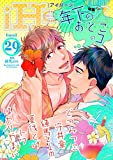 iHertZ band.29 特集「年下のおとこのコ」 (ミリオンコミックスiHertZ)