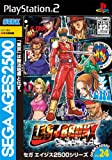 SEGA AGES 2500 シリーズ Vol. 24 ラストブロンクス -東京番外地-