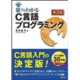 猫でもわかるC言語プログラミング 第3版 (猫でもわかるプログラミング)