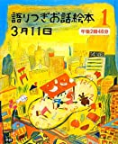 語りつぎお話絵本3月11日〈1〉午後2時46分 画像