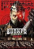 BUNKERバンカー/地底要塞[DVD]
