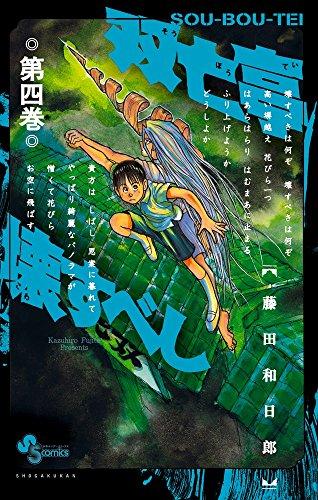 双亡亭壊すべし 4 (少年サンデーコミックス)