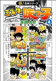 【極!合本シリーズ】 ミスター味っ子4巻