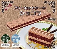 チョコチップ入り!フレック)フリーカットケーキ ショコラ 340g