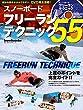 スノーボード フリーランテクニック55 (ブルーガイド・グラフィック)