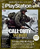 電撃PlayStation 2017年11/23号 Vol.650