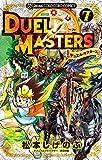 デュエル・マスターズ (7) (てんとう虫コミックス)