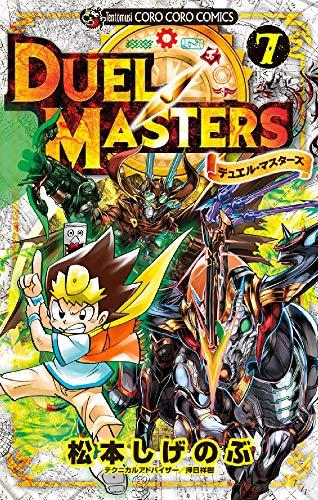 デュエル・マスターズ (7) (てんとう虫コミックス)...