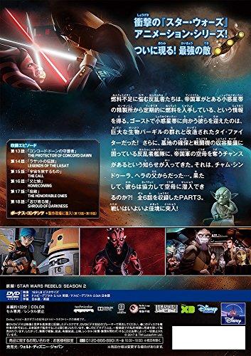 『スター・ウォーズ 反乱者たち シーズン2 PART3 [DVD]』の1枚目の画像