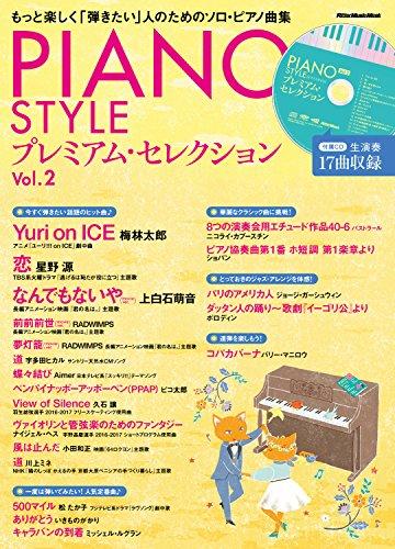 PIANO STYLE(ピアノスタイル) プレミアム・セレクションVol.2 (生演奏で17曲収録!!CD付) (リットーミュージック・ムック)