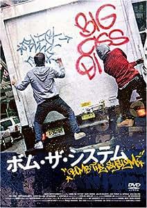 ボム・ザ・システム [DVD]