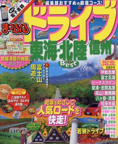 まっぷる ドライブ 東海・北陸 信州 ベスト '17 (まっぷるマガジン)