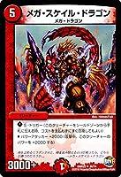 デュエルマスターズ メガ・スケイル・ドラゴン/革命ファイナル 世界は0だ!!ブラックアウト!!(DMR22)/シングルカード