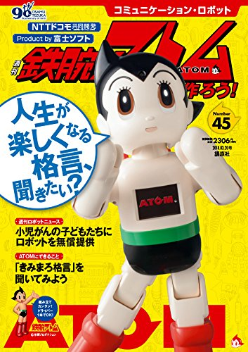コミュニケーション・ロボット 週刊 鉄腕アトムを作ろう!  2018年 45号 3月20日号【雑誌】
