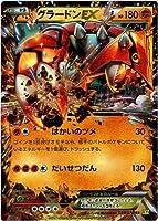 【シングルカード】XY5)グラードンEX/RR/ポケモンカードXY 039/070