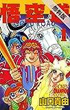 悟空道 1【期間限定 無料お試し版】 (少年チャンピオン・コミックス)