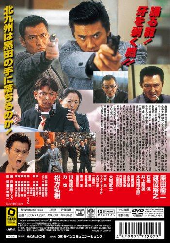 修羅のみち9 北九州烈死篇 [DVD]