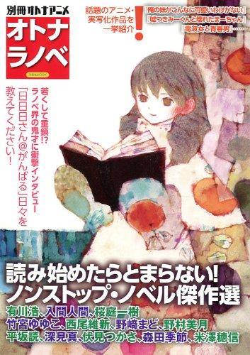別冊オトナアニメ オトナラノベ (洋泉社MOOK)の詳細を見る