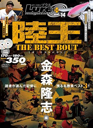 ルアー・マガジンプラス vol.14 陸王ザ・ベストバウト ...