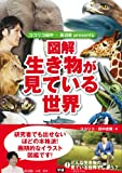 ココリコ田中×長沼毅presents 図解 生き物が見ている世界