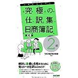 究極の仕訳集 日商簿記2級 第6版 (TACセレクト)