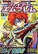 ファイアーエムブレム 3―覇者の剣 (SHUEISHA JUMP REMIX)